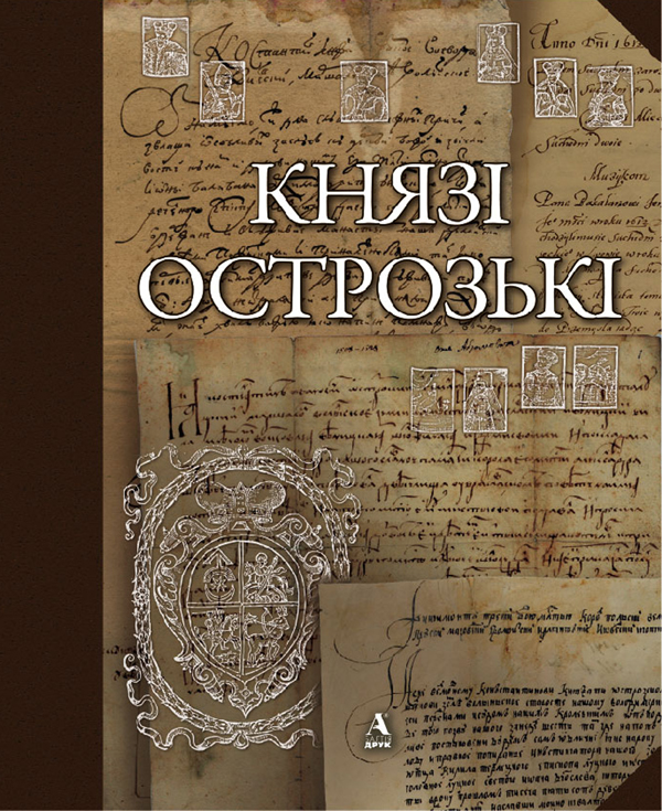 ostrozki-cover